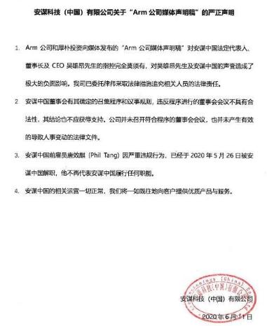 ARM中国换帅风波又反转,公司声明董事会罢免决议无效