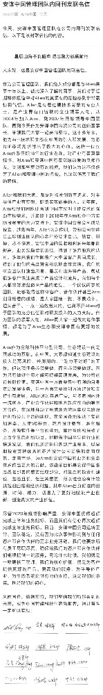 安谋科技中国管理团队内网刊发联名信再挺吴雄昂
