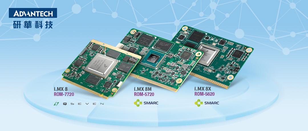 研华隆重推出NXP i.MX8全系列核心模块产品