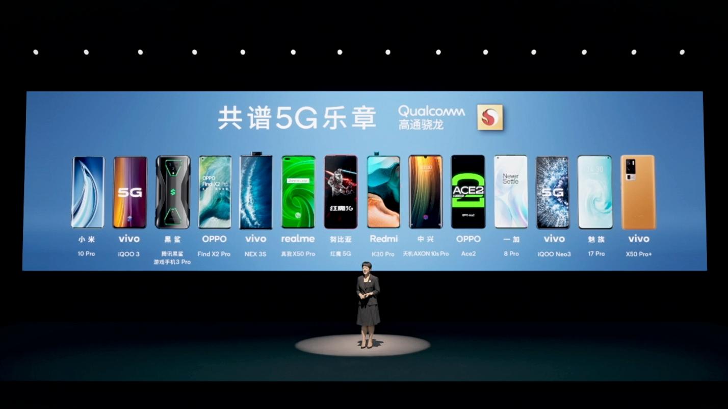 """高通公司举办骁龙新品发布会:""""释放5G潜能 共谱5G乐章"""""""