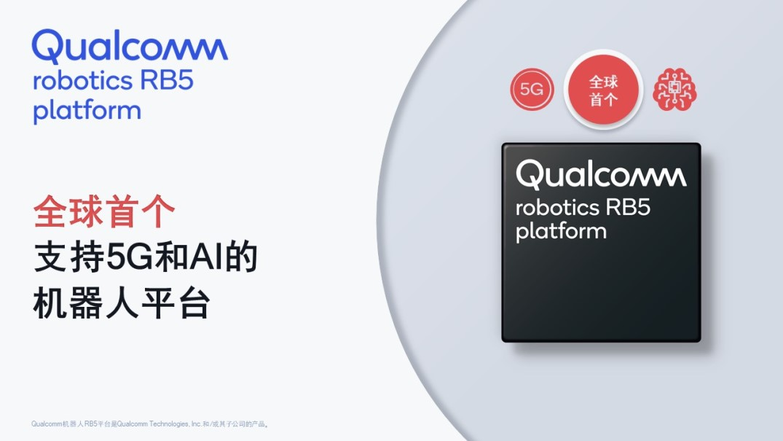 5G与AI的平台.jpg