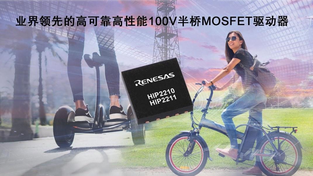 瑞薩電子推出高可靠高性能100V半橋MOSFET驅動器