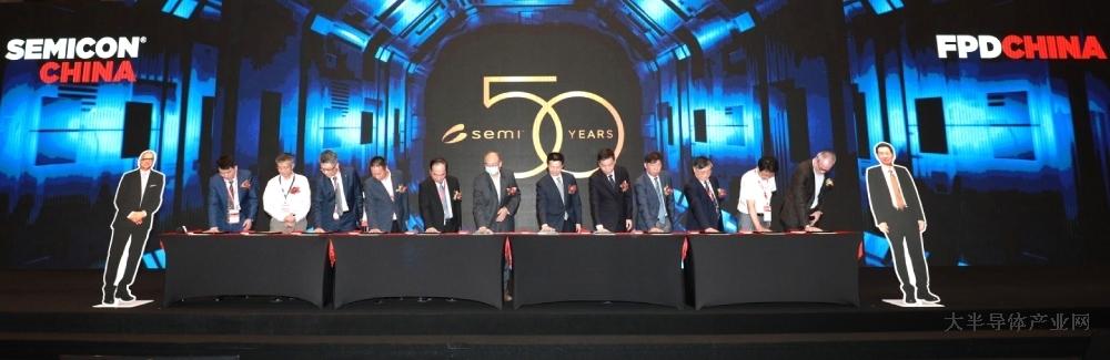 SEMICON China 2020为SEMI 50周年举行庆典