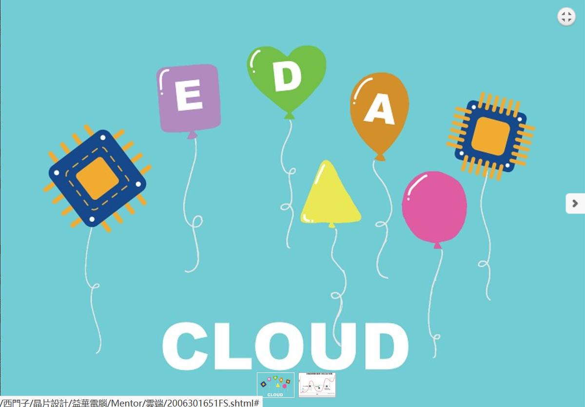 先进制程推升算力需求 云端EDA带来灵活弹性