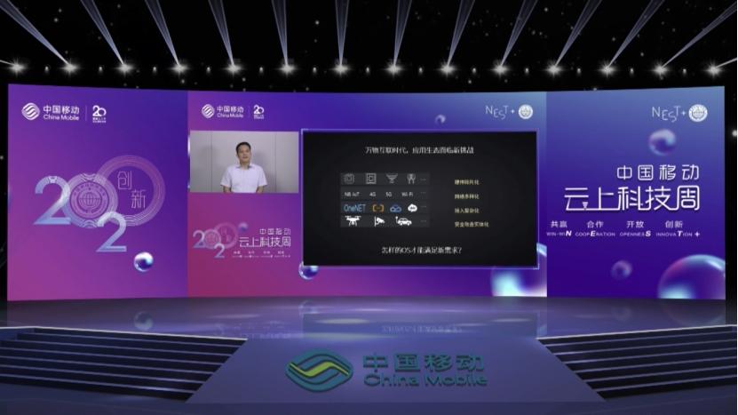 面向5G,中国移动发布物联网操作系统OneOS