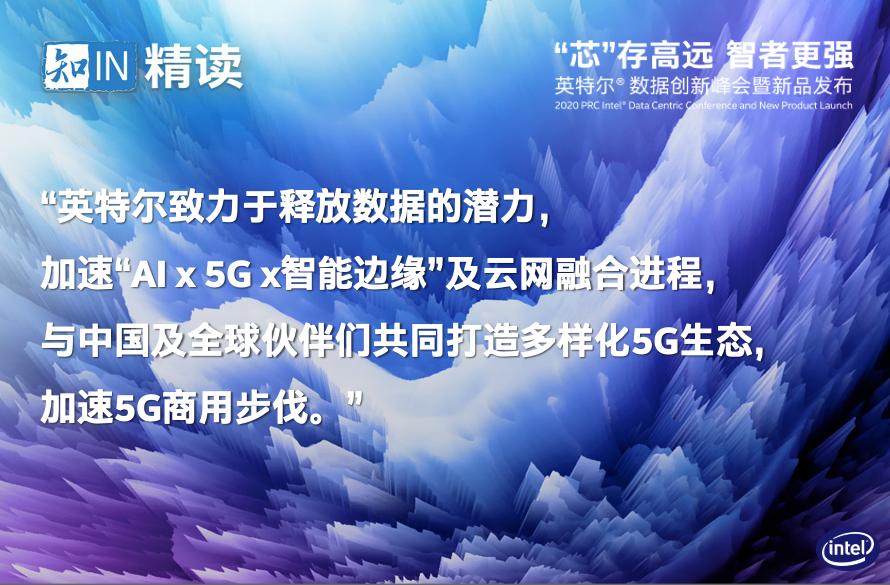 聚焦云网融合,携手产业加速5G商用步伐 | 英特尔数据创新峰会