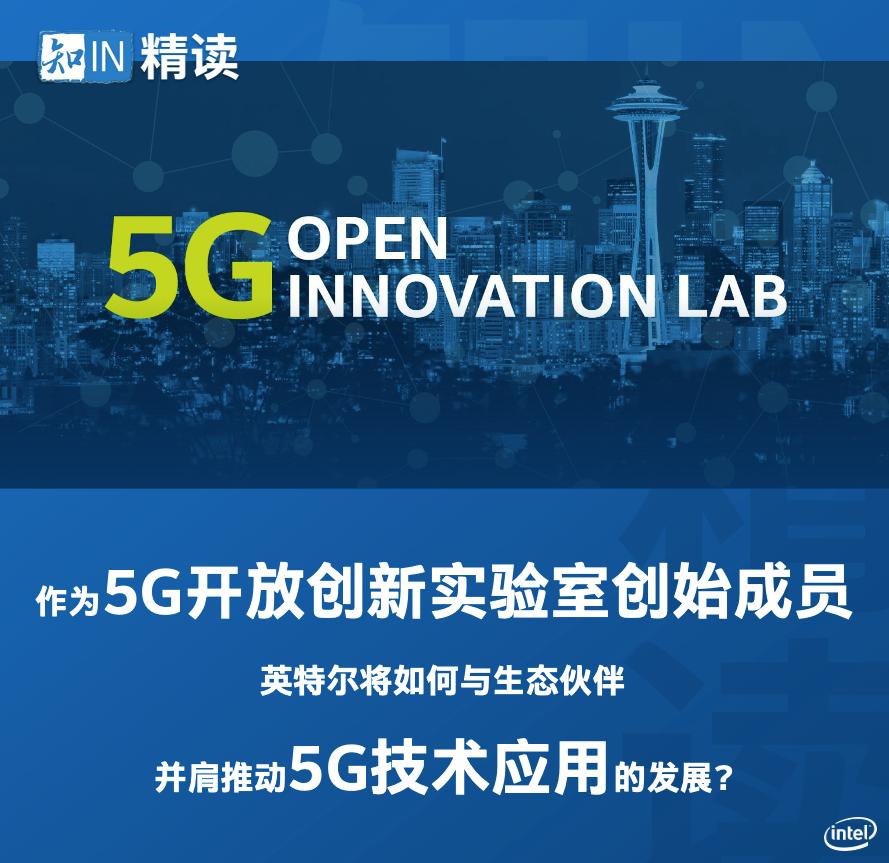 英特尔林怡颜:通过生态合作加速5G创新