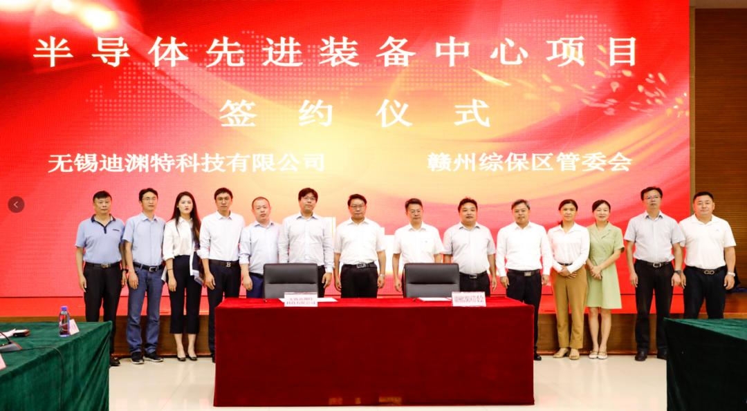 总投资20亿元的半导体先进装备中心项目落户江西赣州