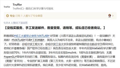 Truffer三年内代替Matlab究竟是不是蹭热度?