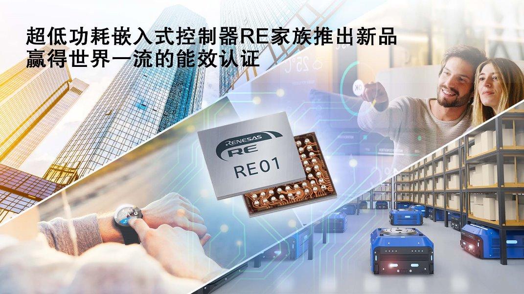 瑞萨电子扩展超低功耗嵌入式控制器RE产品家族 推出具有世界一流能效比的全新产品