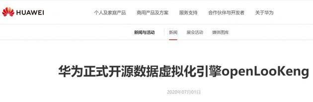 华为正式宣布开源数据虚拟化引擎openLooKeng