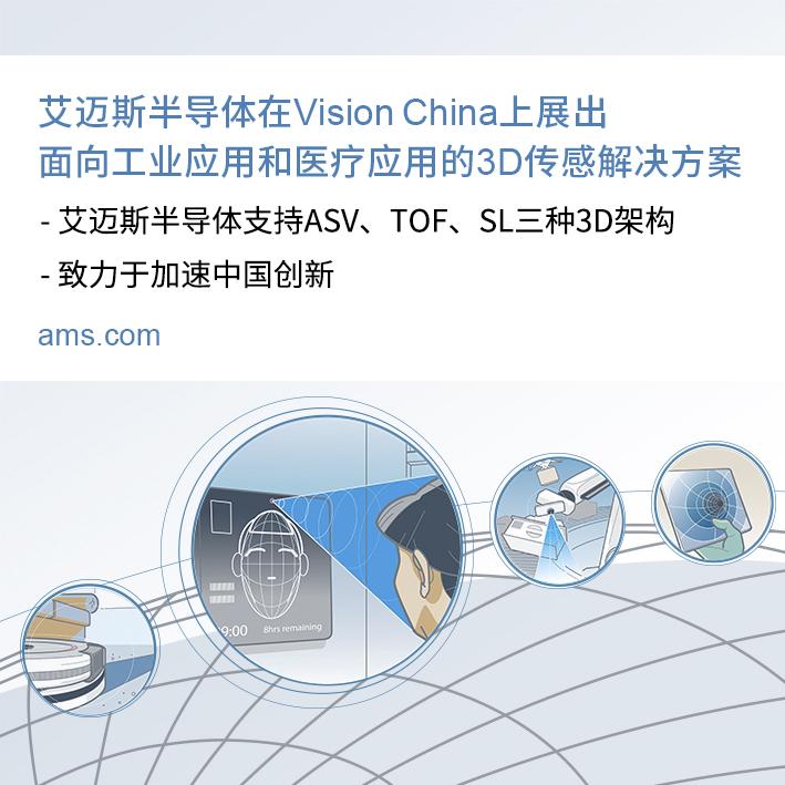 艾迈斯半导体在Vision China上展出面向工业应用和医疗应用的3D传感解决方案.jpg