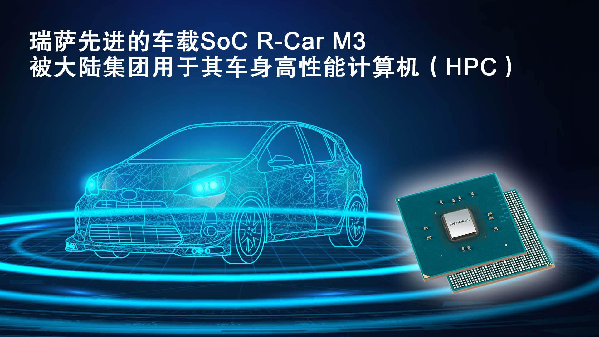 瑞薩電子領先的車載SoC被大陸集團(Continental) 用于其車身高性能計算機