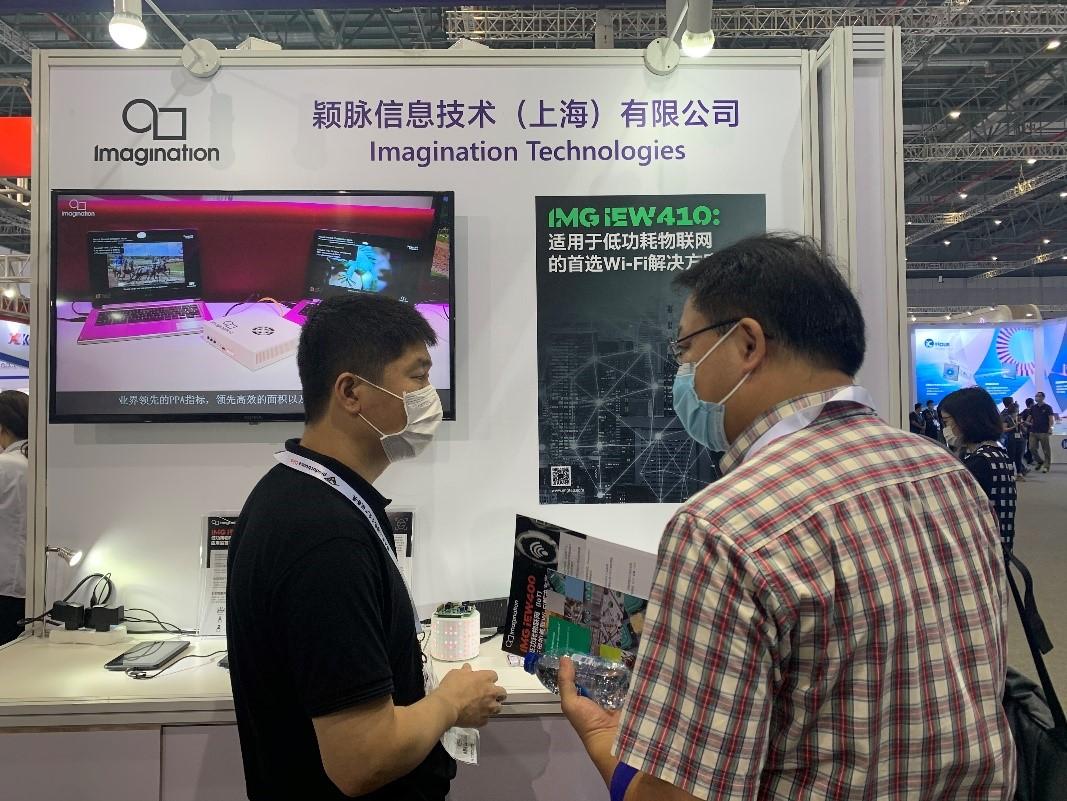Imagination亮相2020慕尼黑上海电子展 领先IP技术加速中国半导体创新和应用落地