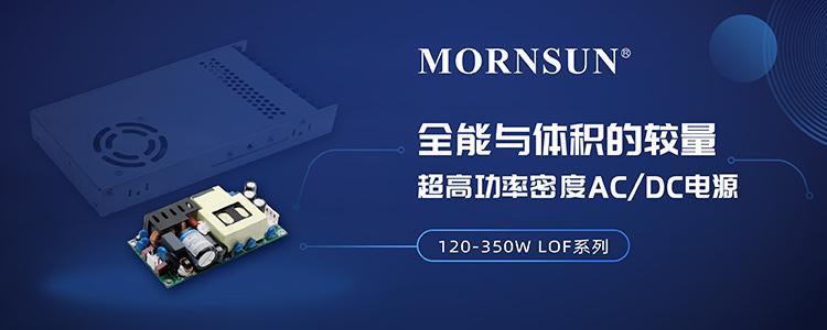 全能与体积的较量:超高功率密度AC/DC电源