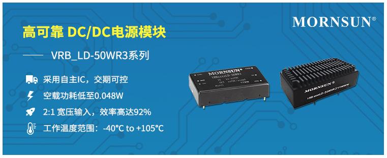 新一代高可靠DC/DC电源模块VRB_LD-50WR3系列
