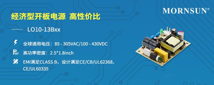 85 - 305VAC宽输入电压经济型开板电源——LO10-13Bxx