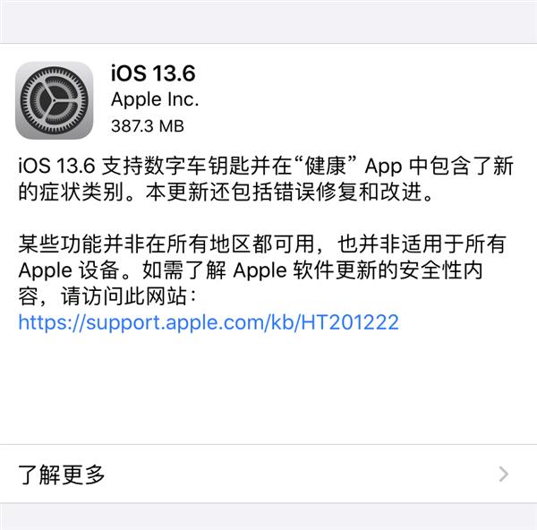 苹果发布iOS 13.6:iPhone可以化身车钥匙了!