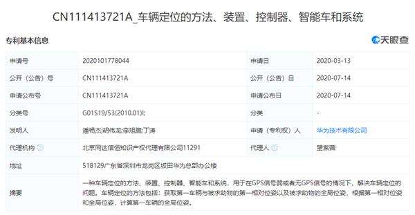 华为申请车辆定位专利:无GPS信号也能定位