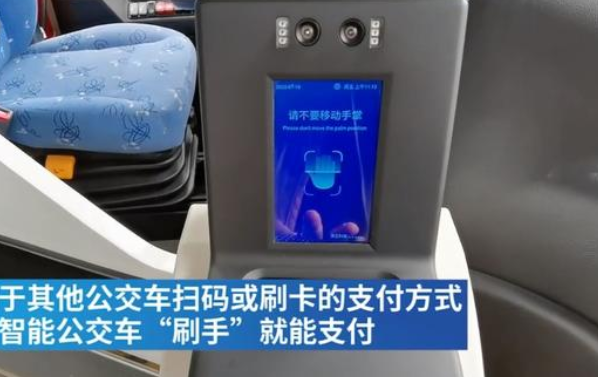 手机NFC瞬间不香了!红外拍摄+皮肤下特征识别 刷手就能坐公交