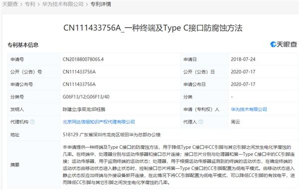 华为申请 Type-C 接口防腐蚀专利