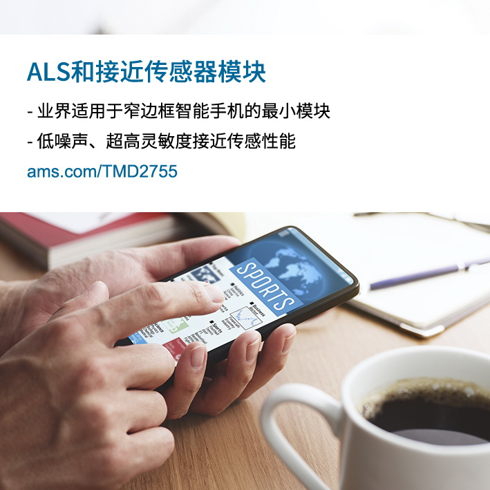 ALS和接近传感器模块.jpg