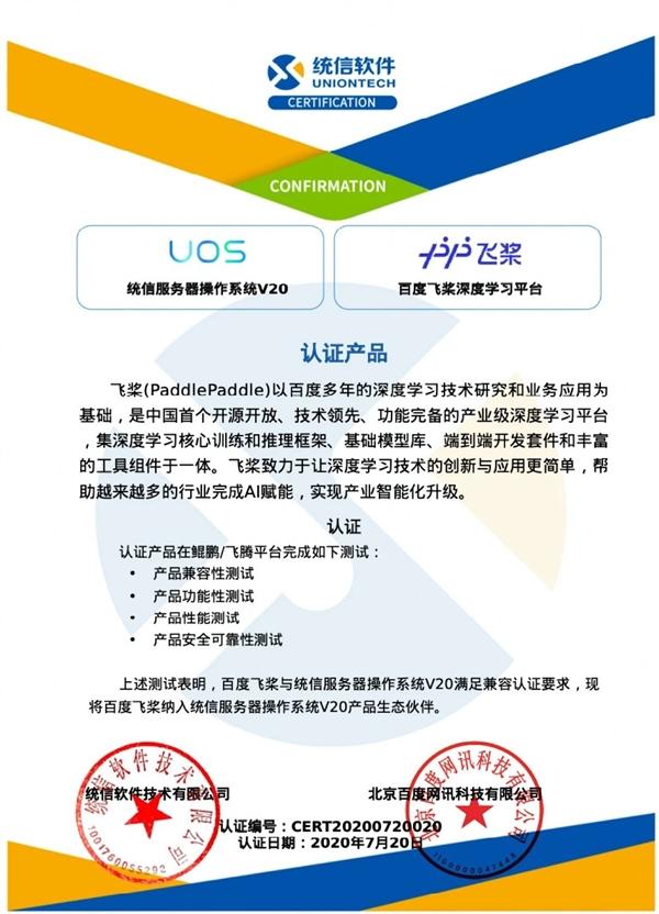 統信UOS適配百度飛槳AI平臺:穩!