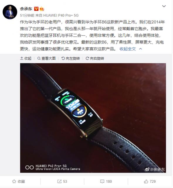 余承东晒华为手环B6:大号柔性屏、充电更快、运动健康功能更扎实