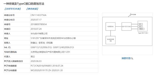 华为Type-C接口防腐蚀专利曝光:不怕坏了