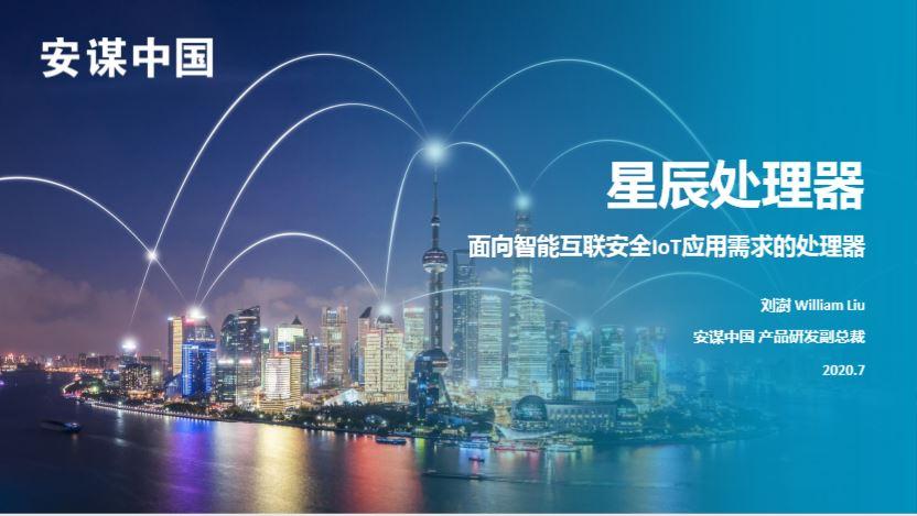 """安谋中国""""星辰""""处理器:面向物联网设备的轻量级实时处理器"""