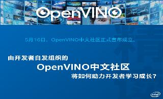 OpenVINO中文社区成立,以开放开源共创平台助力智能边缘未来
