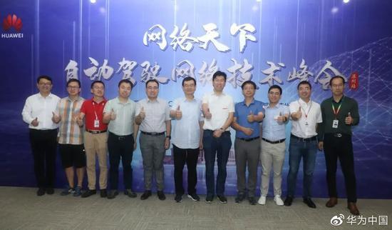 华为宣布成立数通自动驾驶网络联合实验室
