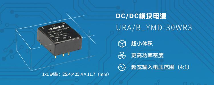 高功率密度DC/DC模塊電源——寬壓URA/B