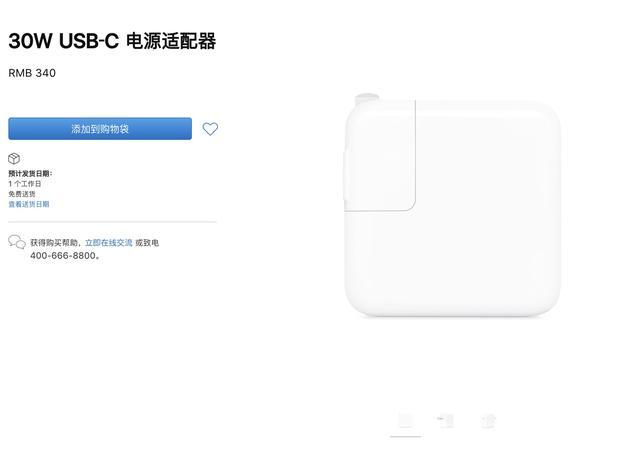 蘋果悄然發布新版30W USB-C電源適配器