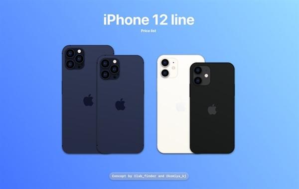 iPhone 12系列售价曝光:高低配上下差价近万元