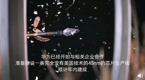"""爆料:华为半导体 """"塔山计划""""开启,全面扎根芯片制造,年内建设 45nm 产线"""