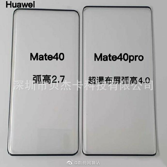 华为Mate 40/Pro钢化膜曝光:Mate 40 Pro屏幕弧度较大