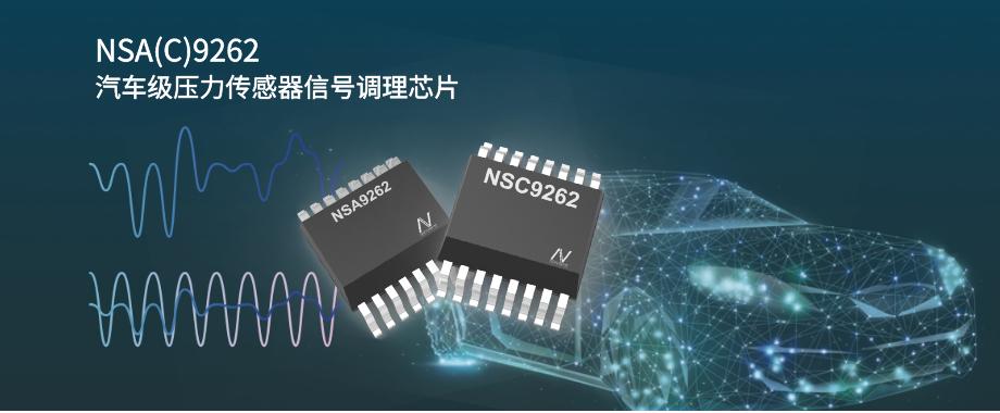 国内首款车规级LIN总线接口传感器信号调理芯片面世,纳芯微加码汽车智能化