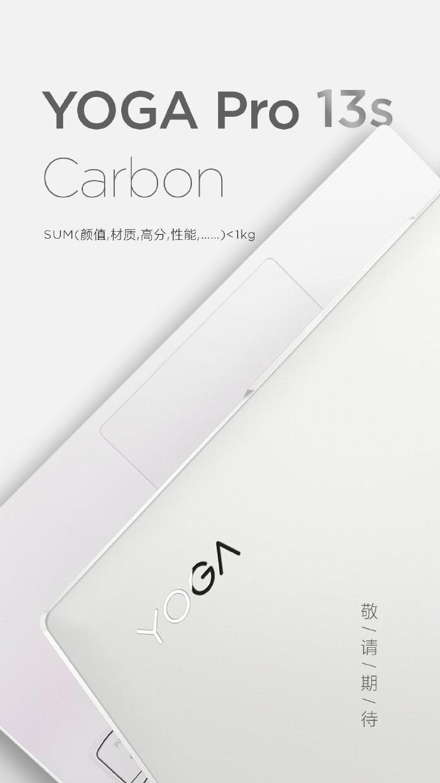 联想 YOGA Pro 13s Carbon 笔记本官宣:重量小于 1KG,提供纯白配色
