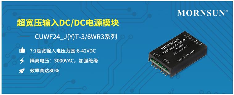 6-42VDC超宽压输入、小功率汽车级DC/DC模块电源