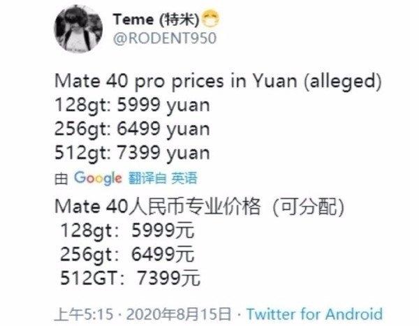 华为Mate40 Pro售价曝光:价格与上代相同 采用麒麟绝版芯片