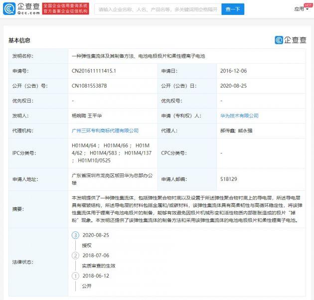 华为公布柔性锂离子电池专利