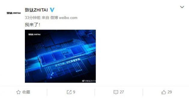 """长江存储发布闪存子品牌 """"致钛 •ZHITAI"""""""