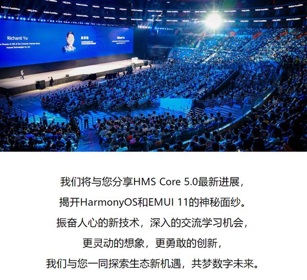 华为开发者大会主题确定:鸿蒙系统、HMS及EMUI 11三大升级