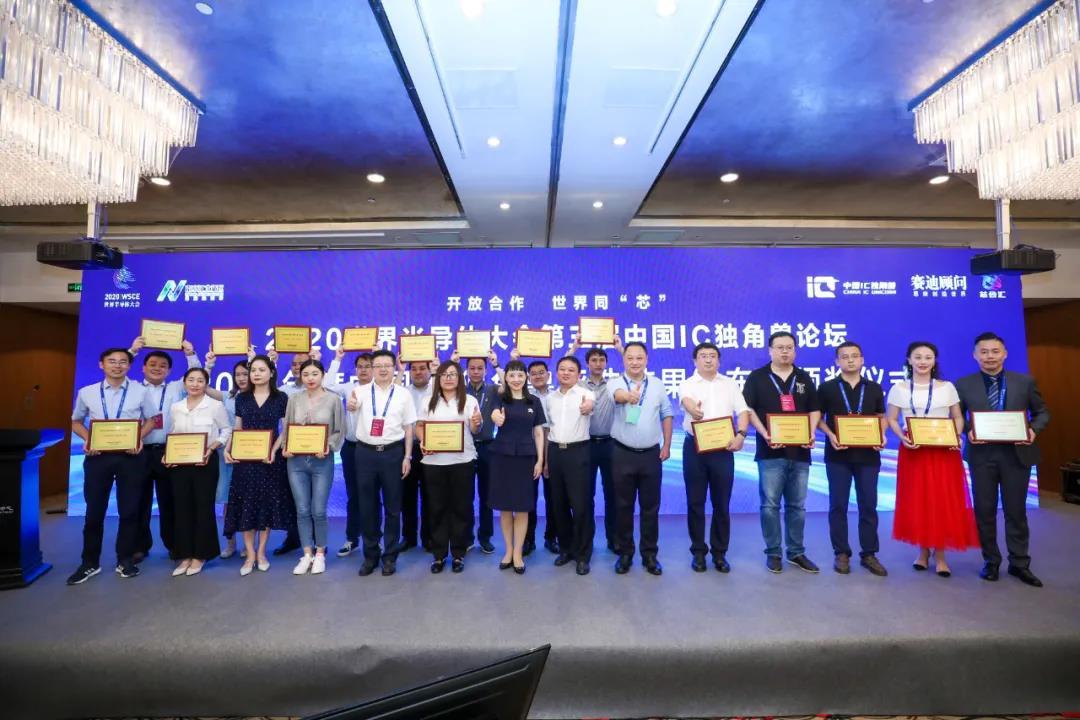 第三届中国IC独角兽榜单出炉:智能驾驶、人工智能等风口行业芯片企业入围