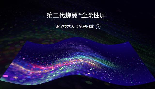 柔宇尋求國內上市:神話破滅還是破局?