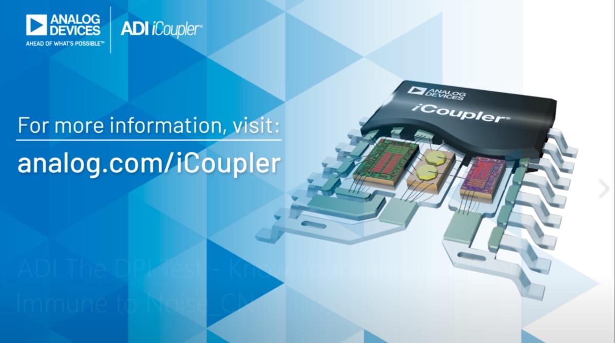 ADI:DPI测试:确定您的数字隔离器能够抵御噪声