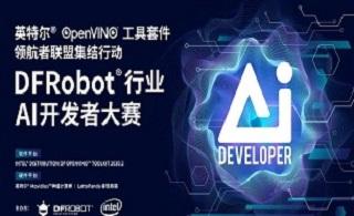 """英特爾推出""""OpenVINO領航者聯盟"""" 攜手DFRobot推進AI商業落地新探"""