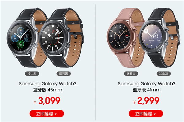8大健康管理、三星Galaxy Watch3智能手表国内开卖:2999元起