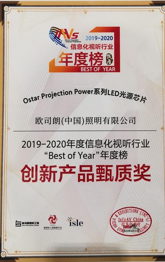 欧司朗凭借Ostar Projection Power系列斩获年度创新产品奖